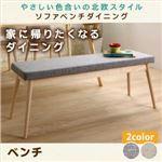 【ベンチのみ】ベンチ 座面カラー:グレー やさしい色合いの北欧スタイル ダイニング Peony ピアニー