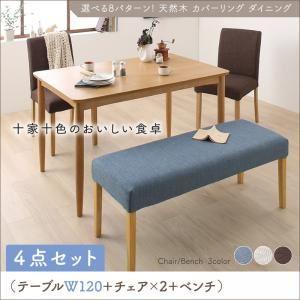 ダイニングセット 4点セット(テーブル+チェア2...の商品画像