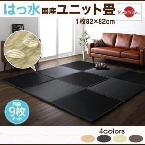 ユニット畳【9枚入り】ブラック はっ水国産ユニット畳 toyma トイマ - 拡大画像