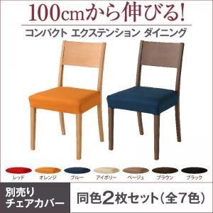 【本体別売】チェアカバー(2脚分) ブラック ダ...の商品画像