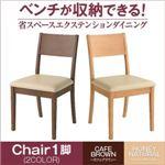 【テーブルなし】チェア(1脚) 座面カラー:カフェブラウン ダイニング flein フラン