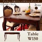 【テーブルのみ】ダイニングテーブル 幅150cm テーブルカラー:ブラウン アンティーク調クラシックダイニングシリーズ Francoise フランソワーズ