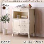 【単品】FAX台 カラー:ホワイト アンティーク調クラシックリビングシリーズ Francoise フランソワーズ