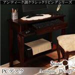 【単品】PCデスク 幅80cm カラー:ブラウン アンティーク調クラシックリビングシリーズ Francoise フランソワーズ