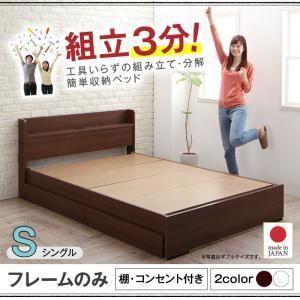 収納ベッド シングル【フレームのみ】フレームカラー:ホワイト 工具いらずの組み立て・分解簡単収納ベッド Lacomita ラコミタ