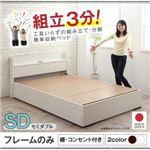 収納ベッド セミダブル【フレームのみ】フレームカラー:ブラウン 工具いらずの組み立て・分解簡単収納ベッド Lacomita ラコミタ