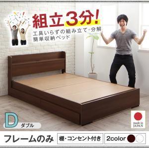 収納ベッド ダブル【フレームのみ】フレームカラー:ブラウン 工具いらずの組み立て・分解簡単収納ベッド Lacomita ラコミタ