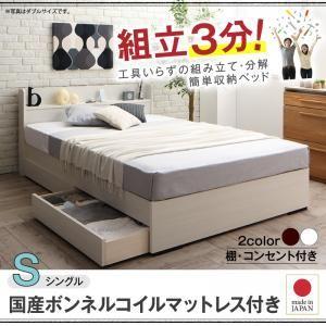 収納ベッド シングル【国産ボンネルコイルマットレス付】フレームカラー:ホワイト 工具いらずの組み立て・分解簡単収納ベッド Lacomita ラコミタ