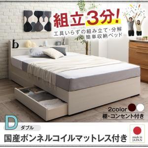 収納ベッド ダブル【国産ボンネルコイルマットレス付】フレームカラー:ホワイト 工具いらずの組み立て・分解簡単収納ベッド Lacomita ラコミタ