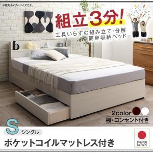 収納ベッド シングル【ポケットコイルマットレス付】フレームカラー:ホワイト 工具いらずの組み立て・分解簡単収納ベッド Lacomita ラコミタ