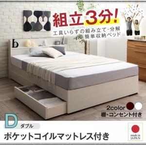 収納ベッド ダブル【ポケットコイルマットレス付】フレームカラー:ブラウン 工具いらずの組み立て・分解簡単収納ベッド Lacomita ラコミタ