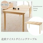 ダイニングテーブル 幅140cm/奥行70cm テーブルカラー:ナチュラル 北欧テイスト ダイニングテーブル Foral フォーラル