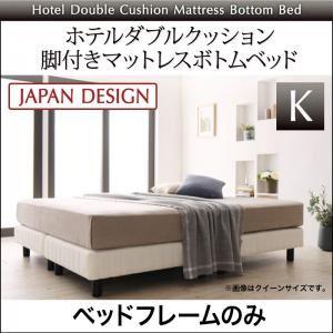 搬入・組立・簡単 寝心地が選べる ホテルダブルクッション 脚付きマットレスボトムベッド