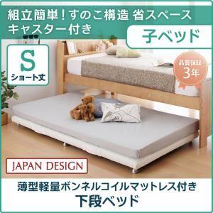 親子ベッド シングル 下段ベッド/ショート丈