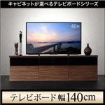 テレビボード 幅140cm カラー:ウォルナットブラウン テレビボードシリーズ add9 アドナイン の画像