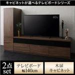 2点セット(テレビボード+キャビネット) 幅140cm【木扉】カラー:ウォルナットブラウン キャビネットが選べるテレビボードシリーズ add9 アドナイン の画像
