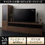 2点セット(テレビボード+キャビネット) 幅140cm【ガラス扉】カラー:ウォルナットブラウン キャビネットが選べるテレビボードシリーズ add9 アドナイン の画像