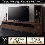 2点セット(テレビボード+キャビネット) 幅180cm【ガラス扉】カラー:ウォルナットブラウン キャビネットが選べるテレビボードシリーズ add9 アドナイン の画像