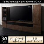 3点セット(テレビボード+キャビネット×2) 幅140cm【木扉】カラー:ウォルナットブラウン キャビネットが選べるテレビボードシリーズ add9 アドナイン の画像