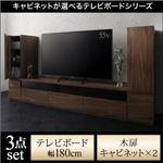 3点セット(テレビボード+キャビネット×2) 幅180cm【木扉】カラー:ウォルナットブラウン キャビネットが選べるテレビボードシリーズ add9 アドナイン の画像
