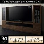 3点セット(テレビボード+キャビネット×2) 幅140cm【ガラス扉】カラー:ウォルナットブラウン キャビネットが選べるテレビボードシリーズ add9 アドナイン の画像