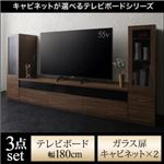 3点セット(テレビボード+キャビネット×2) 幅180cm【ガラス扉】カラー:ウォルナットブラウン キャビネットが選べるテレビボードシリーズ add9 アドナイン の画像