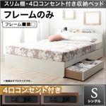 収納ベッド シングル【フレームのみ】フレームカラー:ホワイト スリム棚・4口コンセント付き収納ベッド Dublin ダブリン