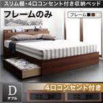 収納ベッド ダブル【フレームのみ】フレームカラー:ウォルナットブラウン スリム棚・4口コンセント付き収納ベッド Dublin ダブリン
