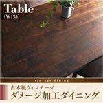 【テーブルのみ】ダイニングテーブル 幅135cm テーブルカラー:ヴィンテージブラウン 古木風ヴィンテージダメージ加工ダイニング Zinnia ジーニア