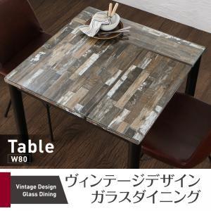 ヴィンテージデザインガラスダイニングテーブル【volet】ヴォレ80cm