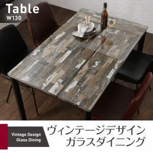ヴィンテージデザインガラスダイニングテーブル【volet】ヴォレ130cm