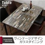 【テーブルのみ】ダイニングテーブル 幅130cm テーブルカラー:ミックスブラウン ヴィンテージデザインガラスダイニング volet ヴォレ