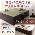 畳ベッド セミダブル【クッション畳】フレームカラー:ダークブラウン 日本製・布団が収納できる大容量収納畳ベッド 悠華 ユハナ