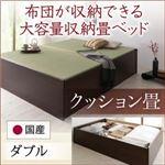畳ベッド ダブル【クッション畳】フレームカラー:ダークブラウン 日本製・布団が収納できる大容量収納畳ベッド 悠華 ユハナ