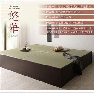 畳ベッド セミダブル【洗える畳】フレームカラー:ダークブラウン 日本製・布団が収納できる大容量収納畳ベッド 悠華 ユハナ