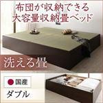 畳ベッド ダブル【洗える畳】フレームカラー:ダークブラウン 日本製・布団が収納できる大容量収納畳ベッド 悠華 ユハナ