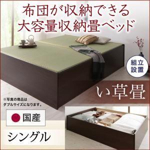 日本製・布団が収納できる大容量収納畳ベッド 悠華 ユハナ