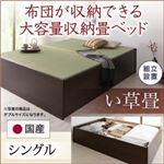 【組立設置費込】畳ベッド シングル【い草畳】フレームカラー:ダークブラウン 日本製・布団が収納できる大容量収納畳ベッド 悠華 ユハナ
