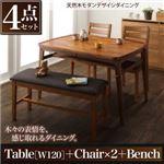 ダイニングセット 4点セット(テーブル+チェア2脚+ベンチ1脚)幅120cm テーブルカラー:ミックスブラウン 天然木モダンデザインダイニング alchemy アルケミー