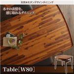 ダイニングテーブル 幅80cm テーブルカラー:ミックスブラウン 天然木モダンデザインダイニング alchemy アルケミー