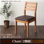 【テーブルなし】チェア2脚セット 座面カラー:ブラック 天然木モダンデザインダイニング alchemy アルケミー
