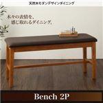 【ベンチのみ】ベンチ 座面カラー:ブラック 天然木モダンデザインダイニング alchemy アルケミー