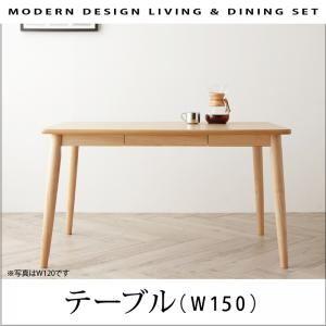 【単品】ダイニングテーブル 幅150cm テーブルカラー:ナチュラル モダンデザインリビングダイニング TIERY ティエリー
