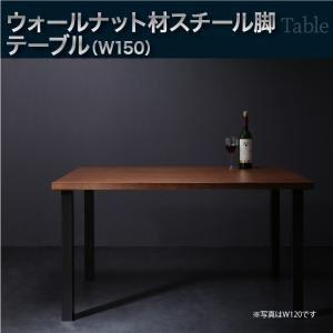 【単品】ダイニングテーブル 幅150cm テーブルカラー:ブラウン ウォールナット モダンデザインリビングダイニング YORKS ヨークス - 拡大画像