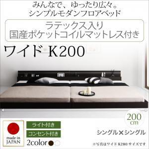 フロアベッド ワイドキングサイズ200cm【ラテ...の商品画像