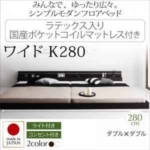 フロアベッド ワイドキングサイズ280cm【ラテ...の商品画像