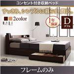 収納ベッド ダブル【フレームのみ】フレームカラー:ダークブラウン コンセント付き収納ベッド Ever エヴァー