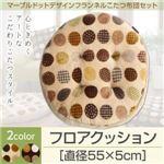 【単品】フロアクッション カラー:モカブラウン マーブルドットデザインフランネルこたつ repos ルポ