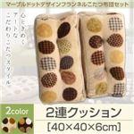 【単品】2連クッション カラー:モカブラウン マーブルドットデザインフランネルこたつ repos ルポ