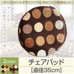 【単品】チェアパッド カラー:モカブラウン マーブルドットデザインフランネルこたつ repos ルポ